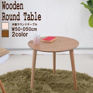 上品で洗練されたシルエットと味わい深い木目が特徴的なラウンドテーブル(ローテーブル)