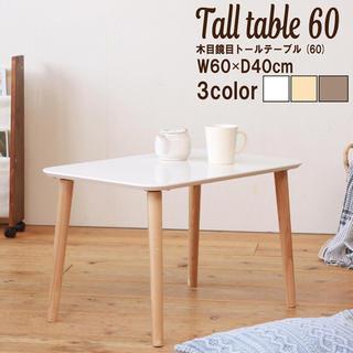 木目鏡面加工×天然木の異素材を組み合わせたおしゃれなトールテーブル(ローテーブル)