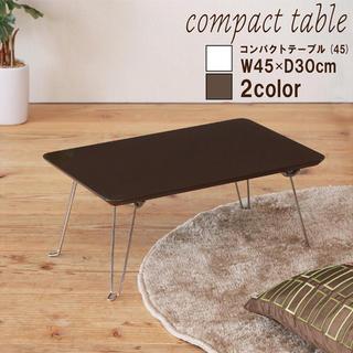 お手入れしやすい鏡面加工の天板コンパクトテーブル(ローテーブル)