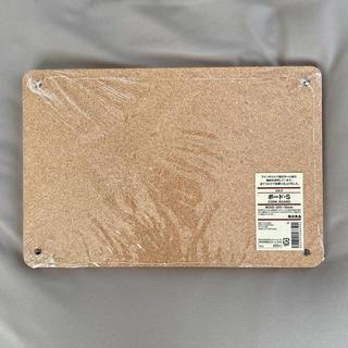 ムジルシリョウヒン(MUJI (無印良品))のコルクボード(インテリア雑貨)