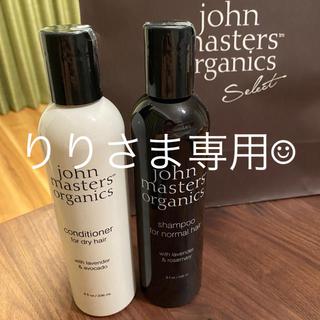 ジョンマスターオーガニック(John Masters Organics)の【新品】john masters organics シャンプー コンディショナー(シャンプー/コンディショナーセット)
