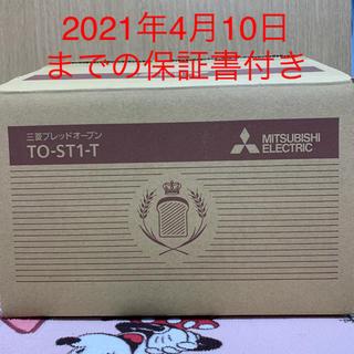 ミツビシデンキ(三菱電機)の三菱ブレッドオーブン   保証書付き   MITSUBISHI TO-ST1-T(調理機器)