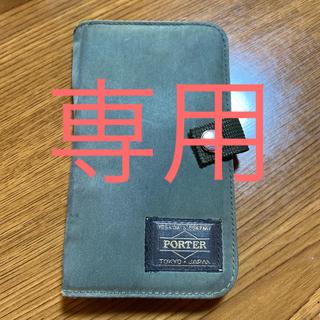 ポーター(PORTER)のPORTER スマホケース iPhone7iPhone8対応 スマホカバー(iPhoneケース)