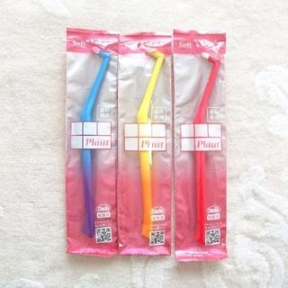 【Plaut】プラウト ワンタフトブラシ/歯科専用/歯ブラシ/3本《ソフト》(歯ブラシ/デンタルフロス)