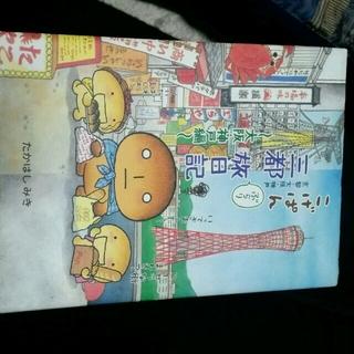 こげぱん 旅日記(地図/旅行ガイド)