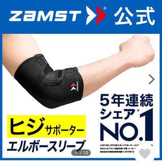 ザムスト(ZAMST)のエミミン様専用 ザムスト エルボースリーブ ヒジ 肘用 サポーター(トレーニング用品)