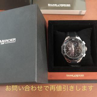 ボームエメルシエ(BAUME&MERCIER)の腕時計 BAUME&MERCIER リビエラXXL 美品(腕時計(アナログ))