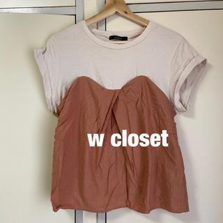 ダブルクローゼット(w closet)のトップス(Tシャツ(半袖/袖なし))