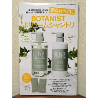 ボタニスト(BOTANIST)のボタニストのシャンプーとトリートメント 美ST11月号 付録(サンプル/トライアルキット)