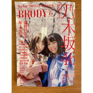 タカラジマシャ(宝島社)のBRODY (ブロディ) 2019年 06月号(音楽/芸能)