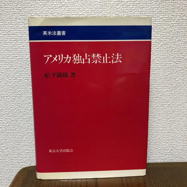 アメリカ独占禁止法」 松下満雄 希少本!の通販 by doraemon's shop ...