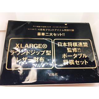 エクストララージ(XLARGE)の【新品、未使用】smart 付録 XLARGE 財布+ポータブル将棋セット(折り財布)