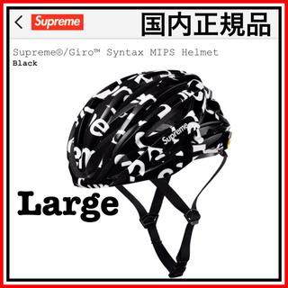 シュプリーム(Supreme)のSupreme Giro Syntax MIPS Helmet Black L(ヘルメット/シールド)