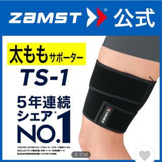ザムスト(ZAMST)のザムスト  太ももサポーター  TS-1  Mサイズ(トレーニング用品)