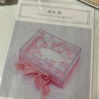 鈴木 恵 アクリルミニティッシュボックス デザインテキスト(型紙/パターン)