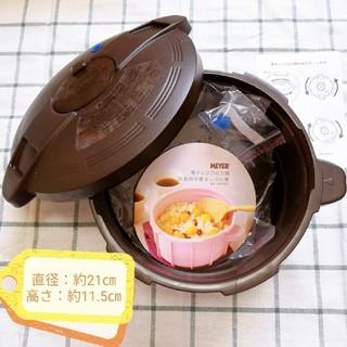 マイヤー(MEYER)の【新品】MEYER マイヤー 電子レンジ圧力鍋 レシピ付き ブラウン(鍋/フライパン)