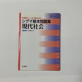 アイエルバイサオリコマツ(il by saori komatsu)のシグマ基本問題集 現代社会(基本問題集 新課程版)(語学/参考書)