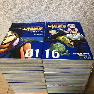 ドラゴンクエスト列伝 ロトの紋章 ~紋章を継ぐ者達へ~  30巻セット(青年漫画)
