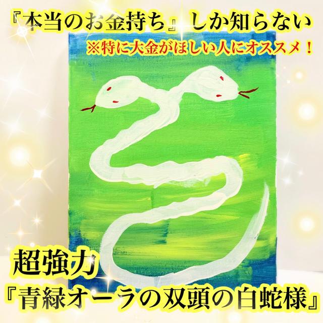 『本当の金持ちしか知らない』超強力『青緑オーラの双頭の白蛇様』シリーズ 第29弾 ハンドメイドのハンドメイド その他(その他)の商品写真