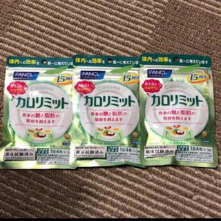 ファンケル(FANCL)のカロリミット15日×3袋(ダイエット食品)