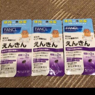 ファンケル(FANCL)のえんきん15日×3袋(その他)