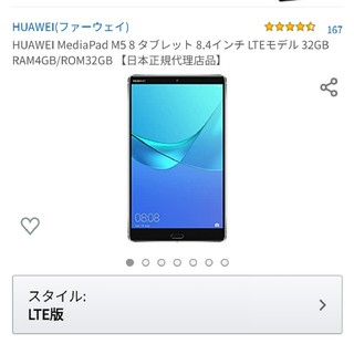 DORI195様専用 HUAWEI MediaPad (タブレット)