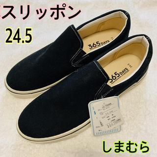 シマムラ(しまむら)の新品、タグ付き!ブラック スリッポン 24.5cm♡(スリッポン/モカシン)