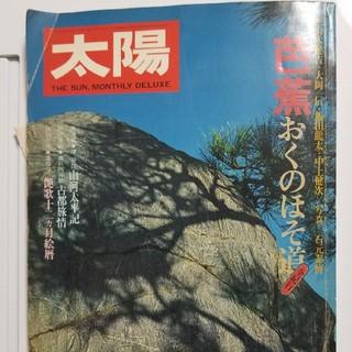 太陽 おくのほそ道特集(文芸)