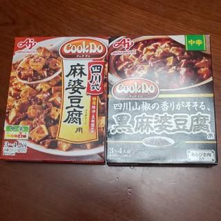 アジノモト(味の素)のクックドゥ 四川式麻婆豆腐 & 黒麻婆豆腐(レトルト食品)