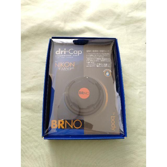 Nikon(ニコン)のエツミ BRNO dri+Cap ニコン用 ボディ用① スマホ/家電/カメラのカメラ(防湿庫)の商品写真