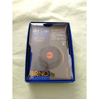 ニコン(Nikon)のエツミ BRNO dri+Cap ニコン用 ボディ用①(防湿庫)