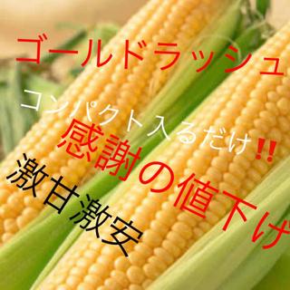 激甘すぎゴールドラッシュとうもろこしコンパクト入るだけ6月発送予定ホワイト追加(野菜)
