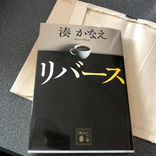 小説 湊かなえ ドラマ化 長編 お家時間 暇つぶし 文庫 書籍 美品(文学/小説)