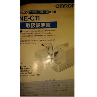 オムロン(OMRON)のオムロン ネブライザー コンプレッサー式吸入器(その他)
