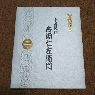 値下げしました  歌舞伎  十五代目  片岡仁左衛門   襲名記念テレカ   (伝統芸能)