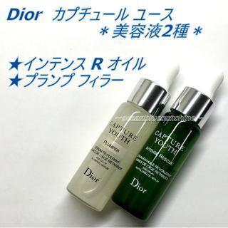 ディオール(Dior)の2種 Dior カプチュール ユース インテンス R オイル プランプ フィラー(フェイスオイル/バーム)