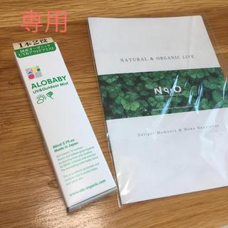 専用> ALOBABY UV アウトドアミスト 日焼け止め(ベビーローション)