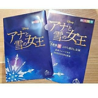 劇団四季 アナと雪の女王 クリアファイル(クリアファイル)