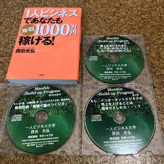 一人ビジネスであなたも年収1000万稼げる!西田光弘 書籍とCD3枚(ビジネス/経済)