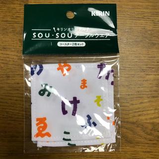 ソウソウ(SOU・SOU)のKIRIN × SOU・SOU コラボ コースター2枚セット(テーブル用品)