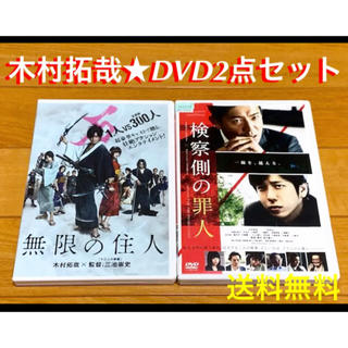 【送料無料】木村拓哉 DVD2点セット 検察側の罪人 無限の住人(日本映画)