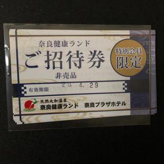 奈良健康ランド招待券4枚(その他)