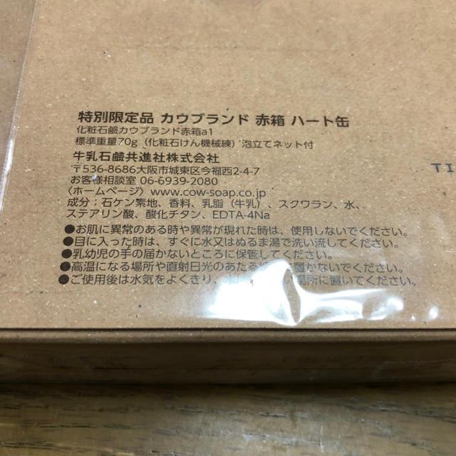 牛乳石鹸(ギュウニュウセッケン)の特別限定品 カウブランド 赤箱 ハート缶 コスメ/美容のスキンケア/基礎化粧品(洗顔料)の商品写真
