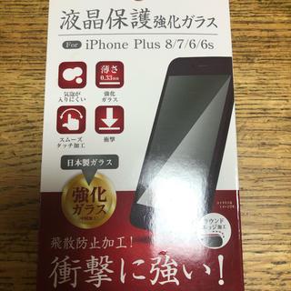 液晶保護強化ガラス iPhone Plus 8/7/6/6s(保護フィルム)