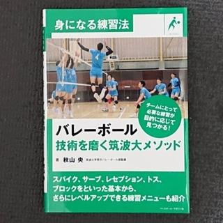 (本)バレーボール 4冊セット(趣味/スポーツ/実用)