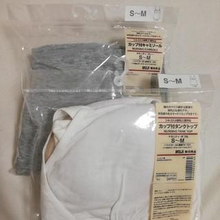 ムジルシリョウヒン(MUJI (無印良品))のミントさま専用 タンクトップ2セット(マタニティ下着)