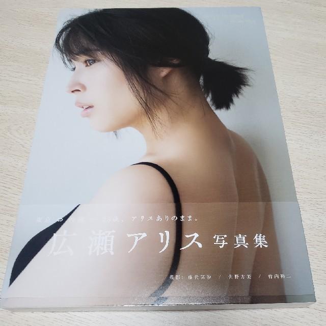 集 広瀬 アリス 写真