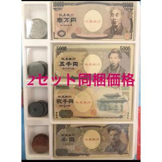 2セット おもちゃのお金 お金 ごっこ遊び 計算(知育玩具)
