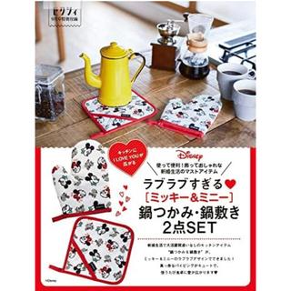 ディズニー(Disney)の2019年9月号 ミッキー&ミニー 鍋つかみ+鍋敷きセット(キッチン小物)