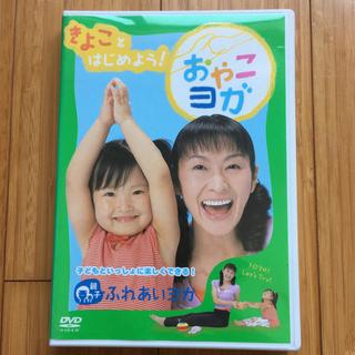 ショウガクカン(小学館)のきよことはじめよう! おやこヨガ DVD(趣味/実用)